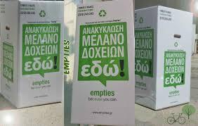 Συλλογή και  ανακύκλωση άδειων μελανοδοχείων