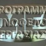 KOINWFELOYS ERGASIA
