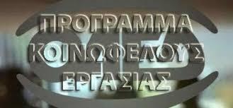 Ξεκίνησε η υποβολή αιτήσεων του προγράμματος κοινωφελούς εργασίας για το Δήμο Δεσκάτης
