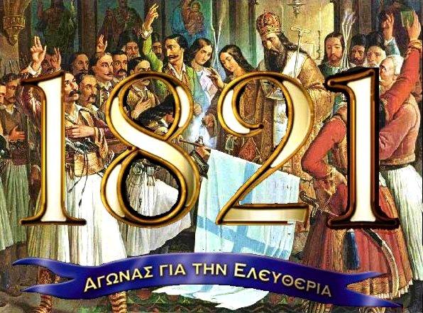 ΠΡΟΣΚΛΗΣΗ & ΠΡΟΓΡΑΜΜΑ  ΕΟΡΤΑΣΜΟΥ ΕΘΝΙΚΗΣ ΕΠΕΤΕΙΟΥ  25ης ΜΑΡΤΙΟΥ 1821