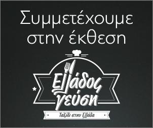Συμμετοχή του Δήμου Δεσκάτης στην έκθεση ¨Ελλάδος Γεύση¨