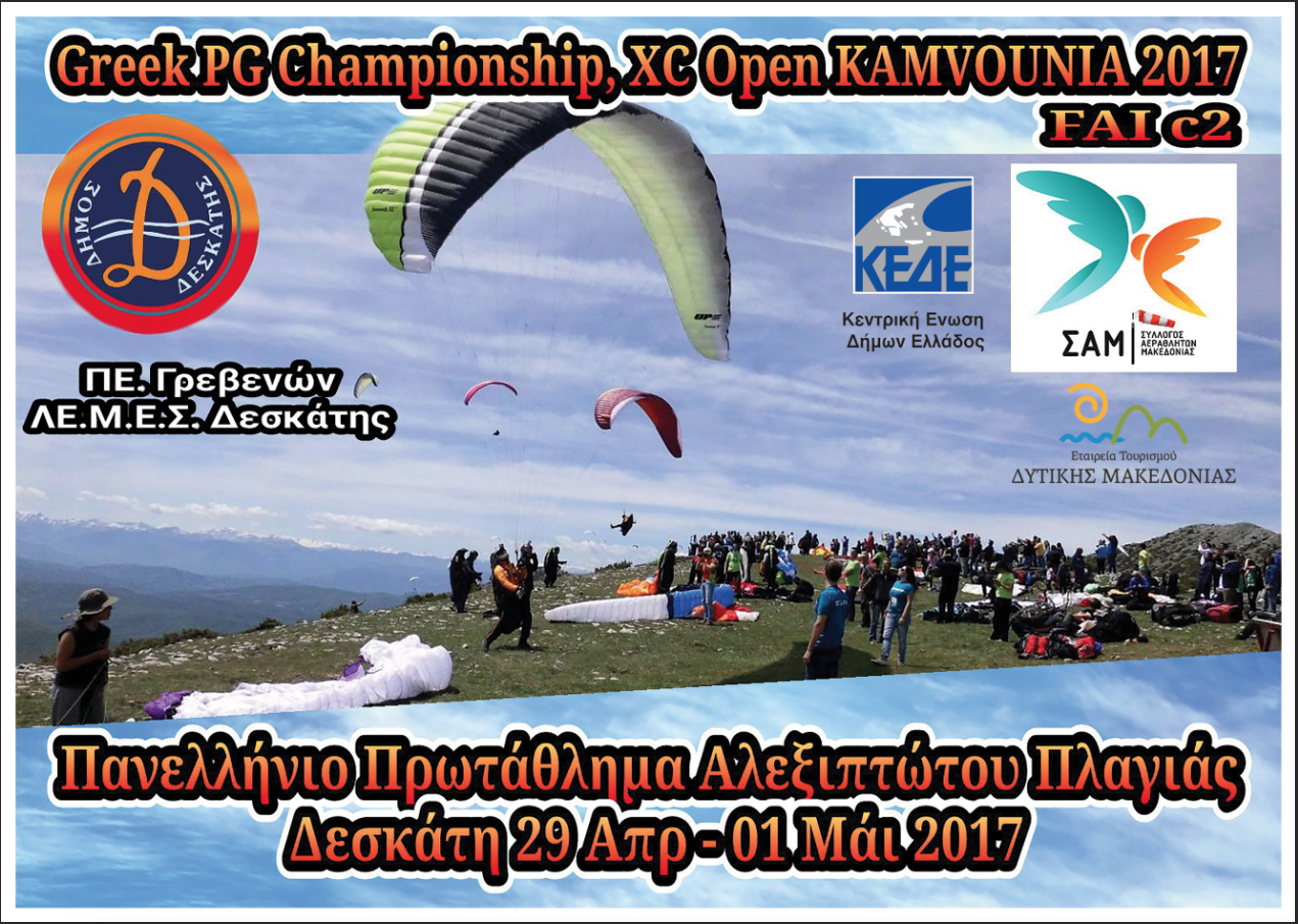 Πανελλήνιο Πρωτάθλημα Αλεξιπτώτου Πλαγιάς στη Δεσκάτη