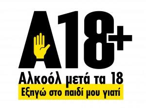 A18 logo test