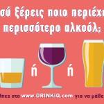 DRINK IQ_BANNER 1