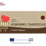 Αφίσα Κοινωνικού Παντοπωλείου (2)