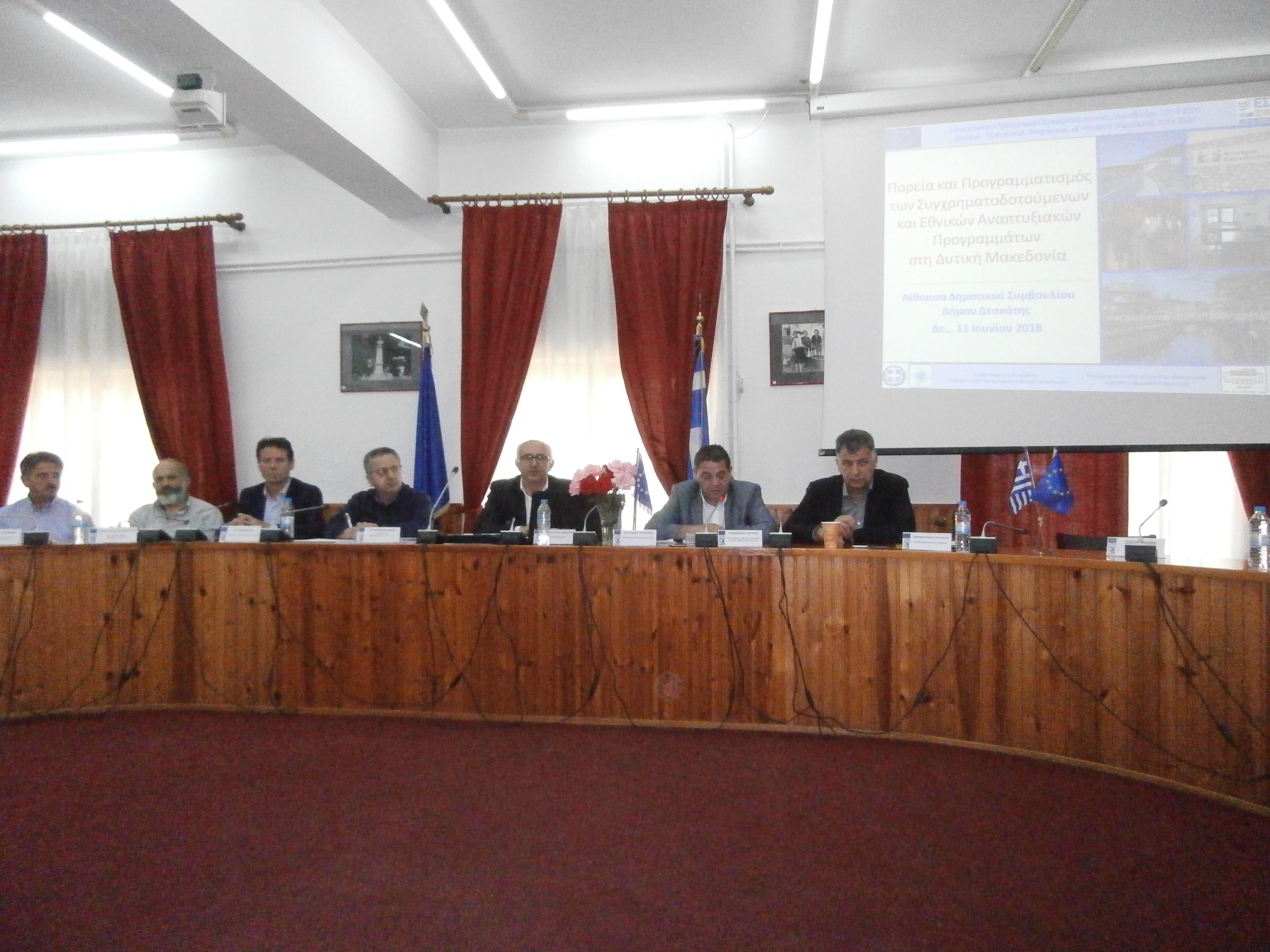 Ημερίδα «Η πορεία και ο προγραμματισμός των συγχρηματοδοτούμενων  και των εθνικών αναπτυξιακών προγραμμάτων στο Δήμο Δεσκάτης»
