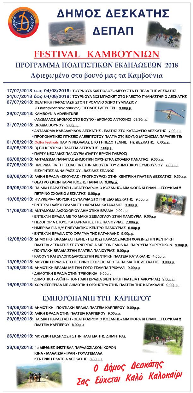 Πρόγραμμα πολιτιστικών εκδηλώσεων 2018