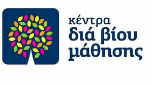 Πρόσκληση εκδήλωσης ενδιαφέροντος για σύναψη σύμβασης έργου για θέσεις εκπαιδευτών ενήλικων στα Κέντρα Δια βίου μάθησης – Νέα φάση