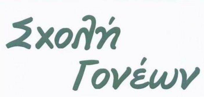 Σχολή γονέων την Κυριακή 11/11/2018 στο Δήμο Δεσκάτης