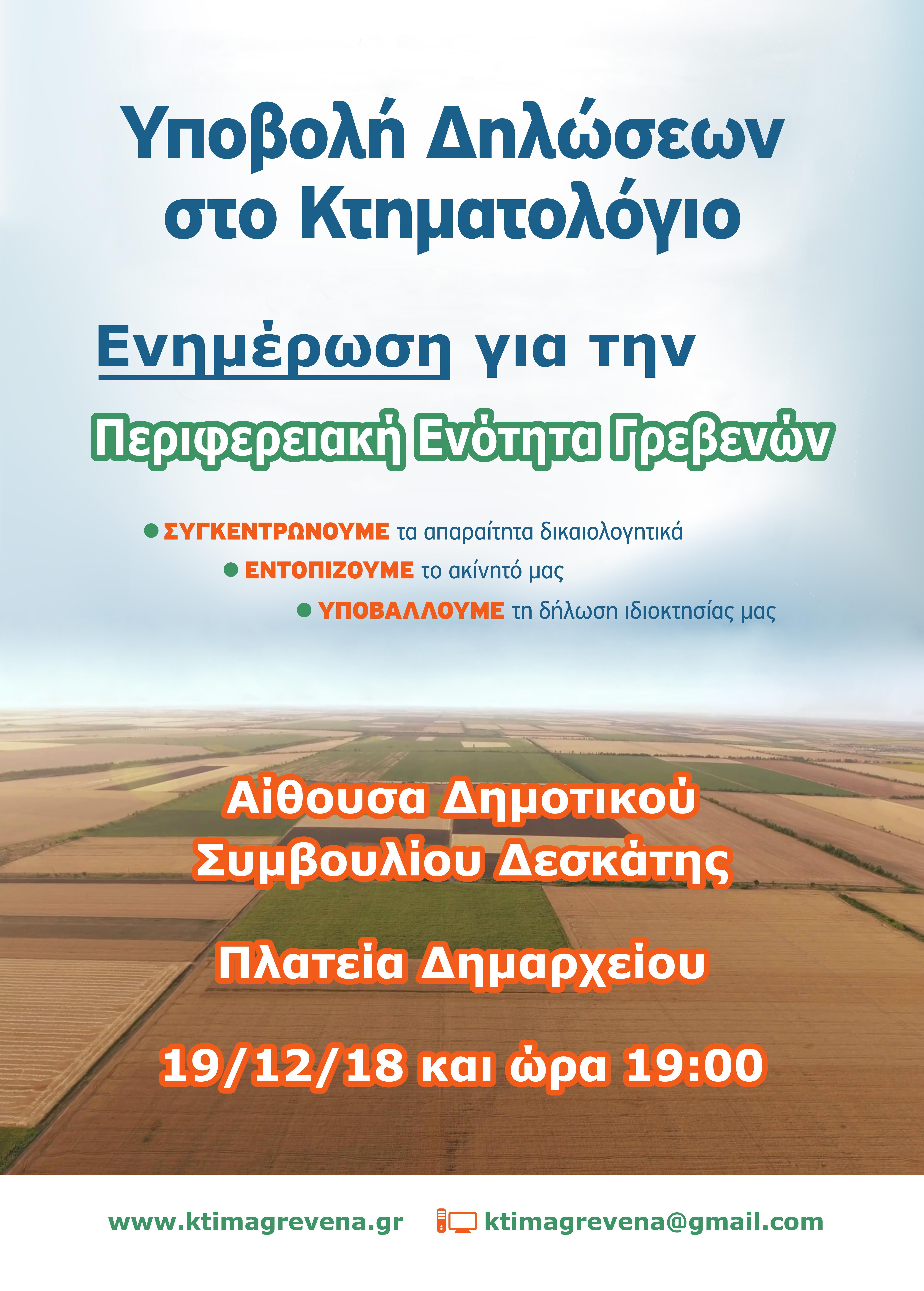 Ενημέρωση για το Κτηματολόγιο στο Δήμο Δεσκάτης
