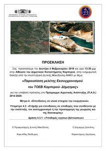 Παρουσίαση μελέτης Εκσυγχρονισμού του ΤΟΕΒ Καρπερού – Δήμητρας