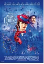 Αναβολή ταινίας ¨Η Μαίρη Πόπινς επιστρέφει¨