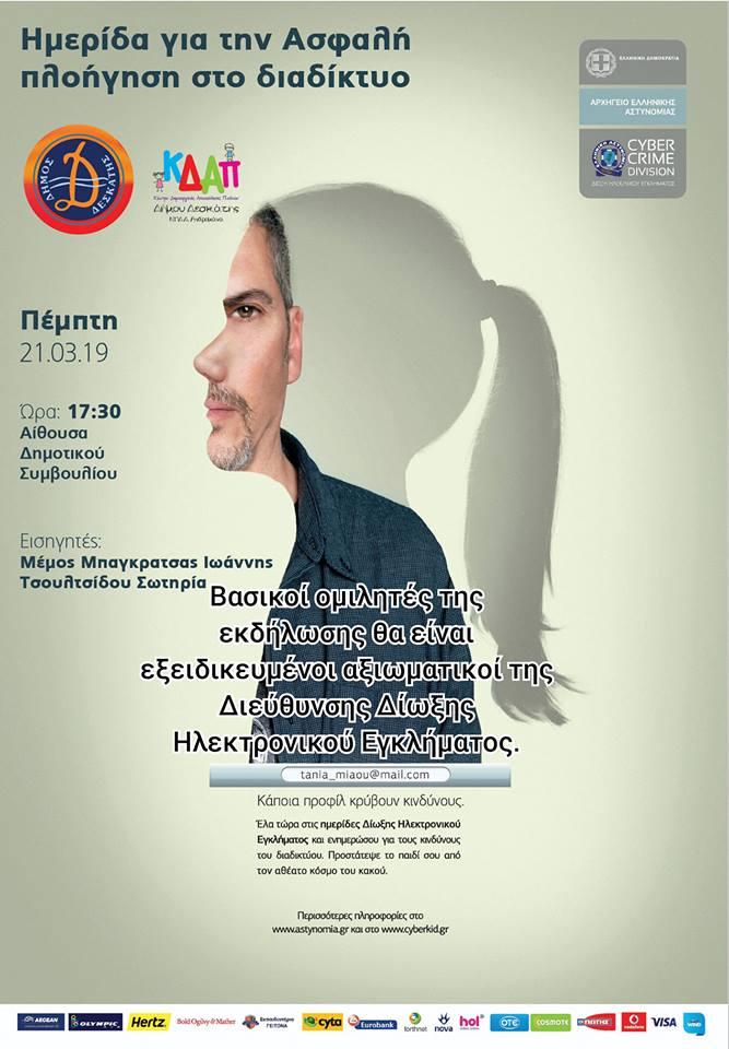 Ημερίδα για την ασφαλή πλοήγηση στο διαδίκτυο στο Δήμο Δεσκάτης