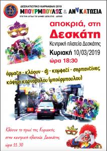 ΜΠΟΥΡΜΠΟΥΛΟΣ & ΑΝΑΚΑΤΩΣΙΑ 2019 ΣΤΗ ΔΕΣΚΑΤΗ