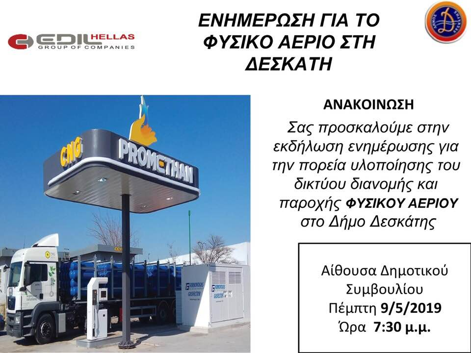 Εκδήλωση ενημέρωσης για την πορεία υλοποίησης του δικτύου διανομής και παροχής φυσικού αερίου στο Δήμο Δεσκάτης