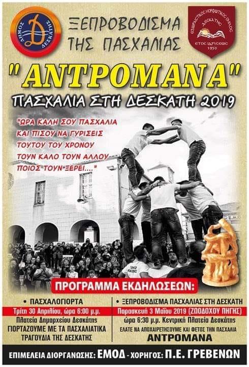 ΑΝΤΡΟΜΑΝΑ 2019