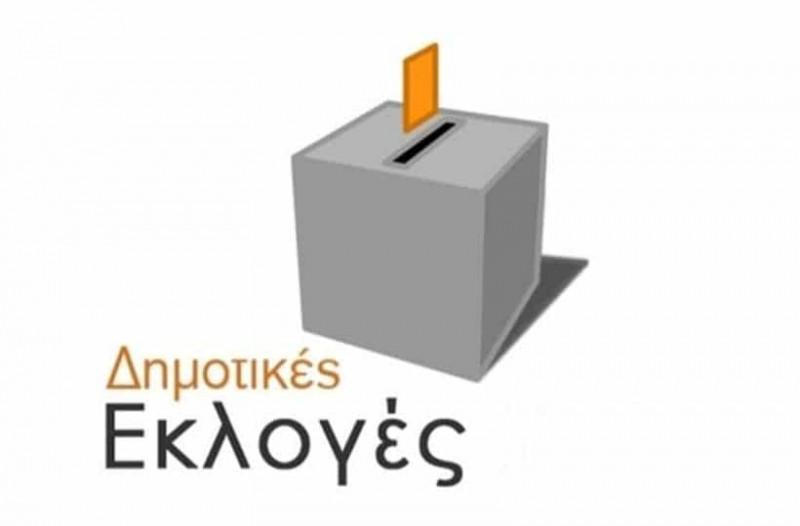 Πρόγραμμα εκλογής για τις δημοτικές και κοινοτικές εκλογές της 26ης Μαΐου 2019