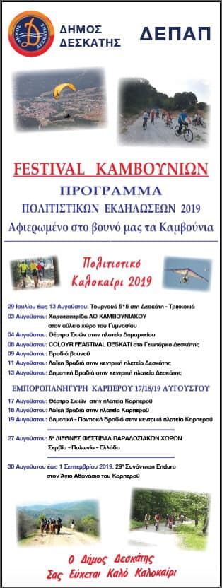 Πρόγραμμα πολιτιστικών εκδηλώσεων 2019 του Δήμου Δεσκάτης