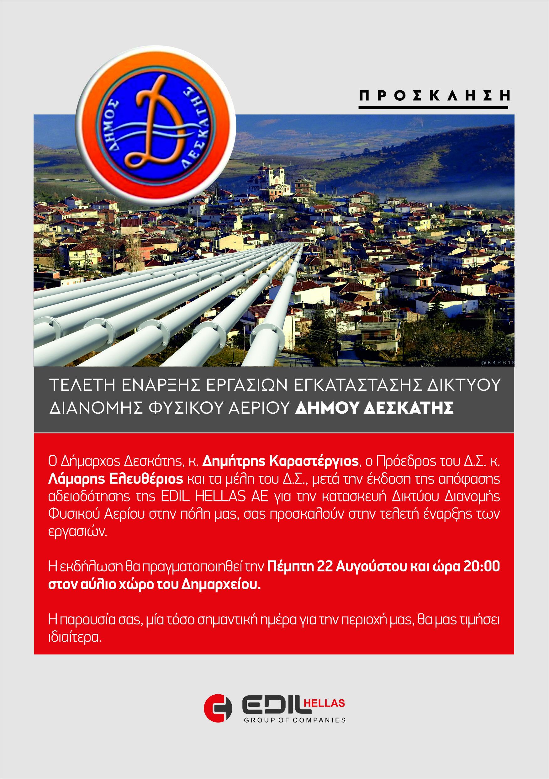 Πρόσκληση τελετής έναρξης εργασιών εγκατάστασης δικτύου διανομής φυσικού αερίου στο Δήμο Δεσκάτης
