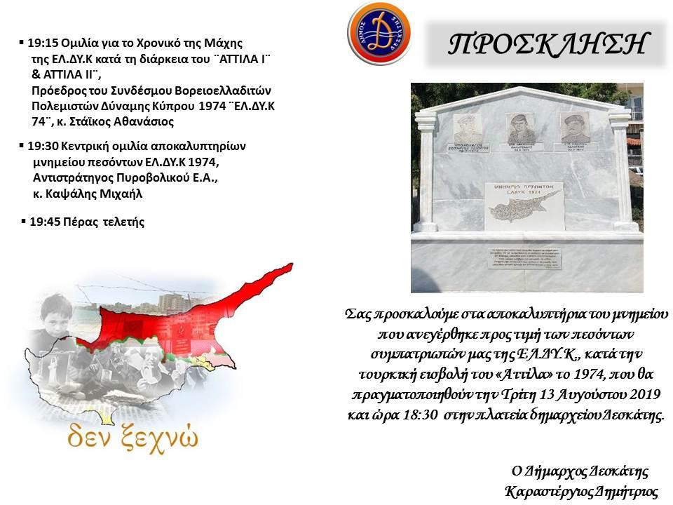 Πρόσκληση – Πρόγραμμα εκδήλωσης του Δήμου Δεσκάτης προς τιμήν των πεσόντων ΕΛΔΥΚ 1974