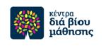 Πρόσκληση εκδήλωσης ενδιαφέροντος συμμετοχής στα τμήματα μάθησης του Κέντρου Διά Βίου Μάθησης Δήμου Δεσκάτης