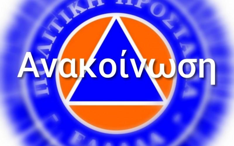 Πολιτική Προστασία Δήμου Δεσκάτης