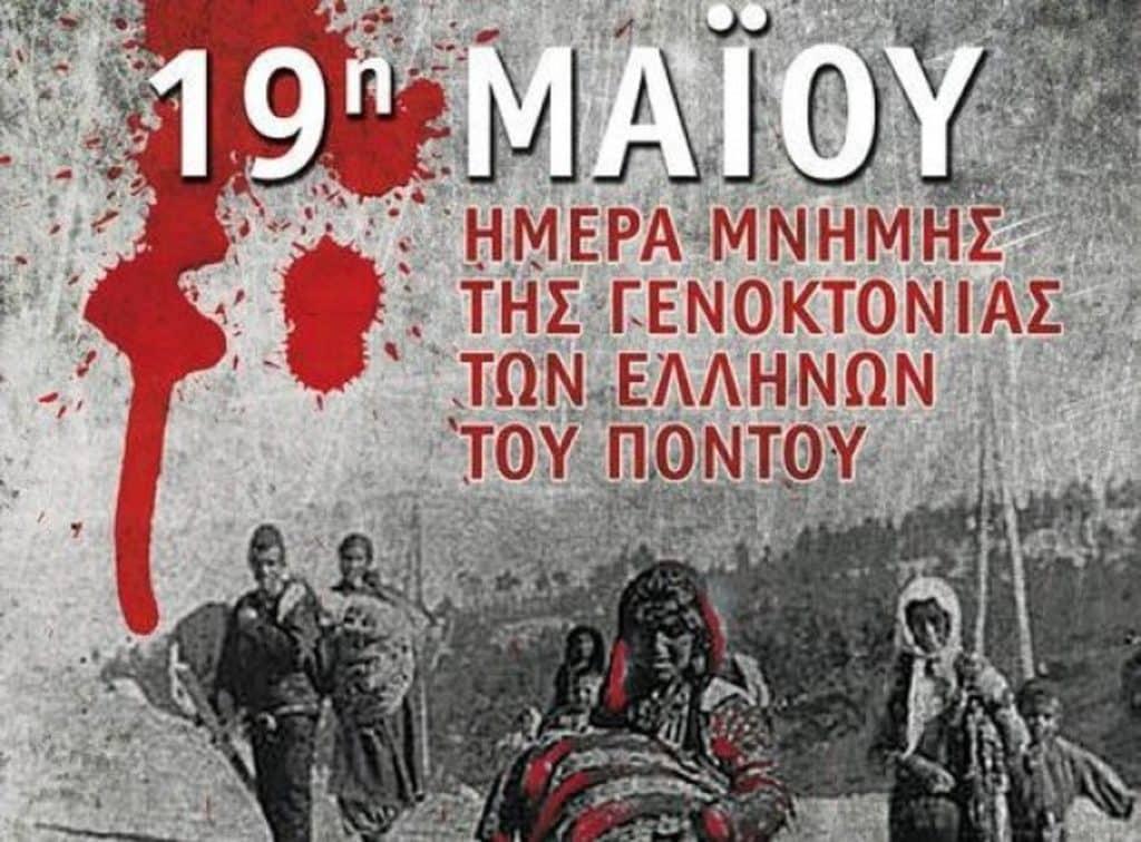 Ημέρα Μνήμης Γενοκτονίας  των Ποντίων