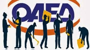 Ξεκίνησαν στις 29/06/2020 οι αιτήσεις για το πρόγραμμα της Κοινωφελούς Εργασίας
