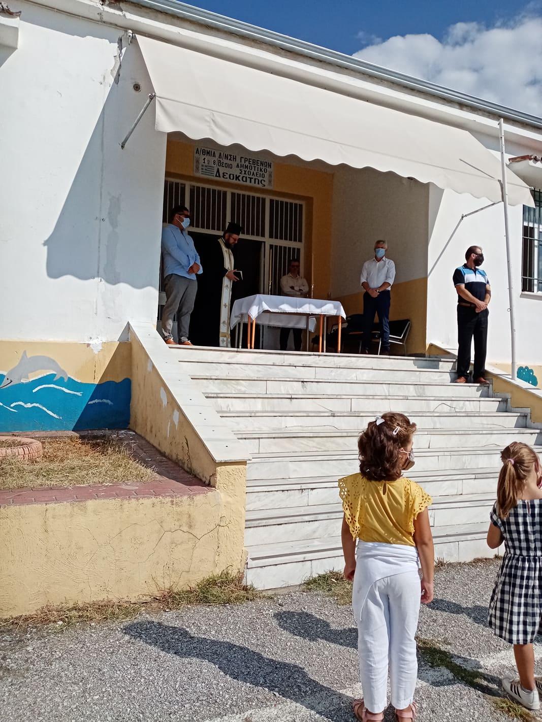 Πραγματοποιήθηκε ο αγιασμός στα σχολεία στο Δήμο Δεσκάτης