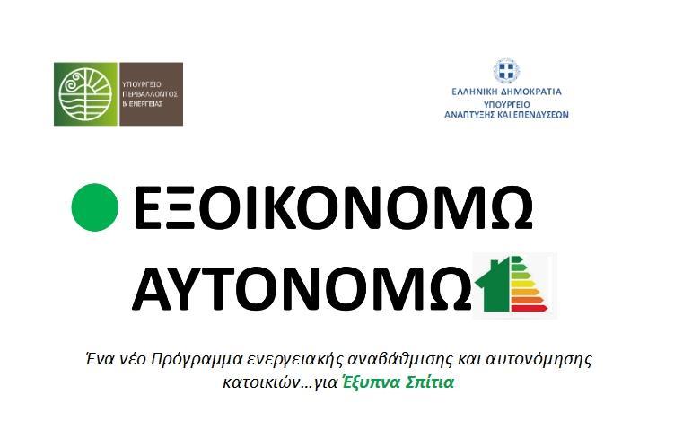 Ενημέρωση για το Πρόγραμμα Εξοικονομώ-Αυτονομώ