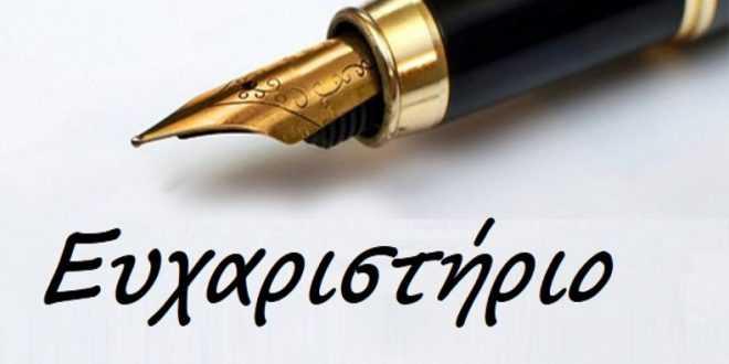 Eυχαριστήριο από τον Δήμο Μουζακίου προς τον Δήμο Δεσκάτης