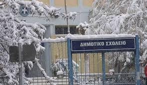 Δήμος Δεσκάτης: Tα σχολεία τη Πέμπτη 21 Ιανουαρίου 2021 θα ξεκινήσουν στις 9:30π.μ. λόγω των χαμηλών θερμοκρασιών