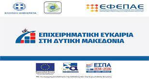 Παράταση καταληκτικής ημερομηνίας υποβολής αιτήσεων χρηματοδότησης της Δράσης <<Επιχειρηματική Ευκαιρία στη Δυτική Μακεδονία>> του Επιχειρησιακού Προγράμματος Δυτικής Μακεδονίας,ΕΣΠΑ 2014-2020. Νέα καταληκτική ημερομηνία η 9-4-2021.