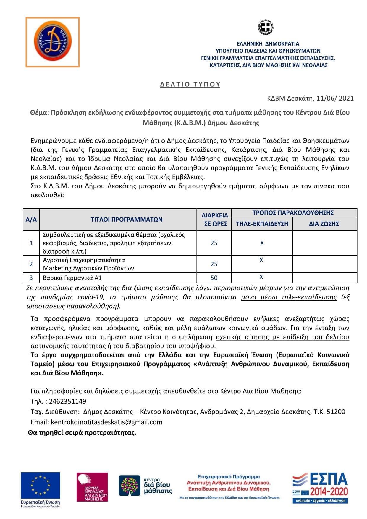 Πρόσκληση ενδιαφέροντος συμμετοχής στα τμήματα μάθησης του Κέντρου Διά Βίου Μάθησης Δήμου Δεσκάτης