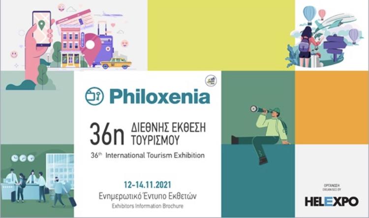 ΑΝΑΚΟΙΝΩΣΗ ΓΙΑ ΣΥΜΜΕΤΟΧΗ ΣΤΗΝ 36Η  PHILOXENIA 2021